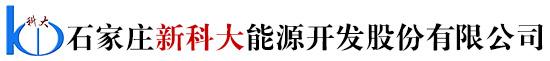 石家庄新亚博体育app手机版能源开发股份有限公司