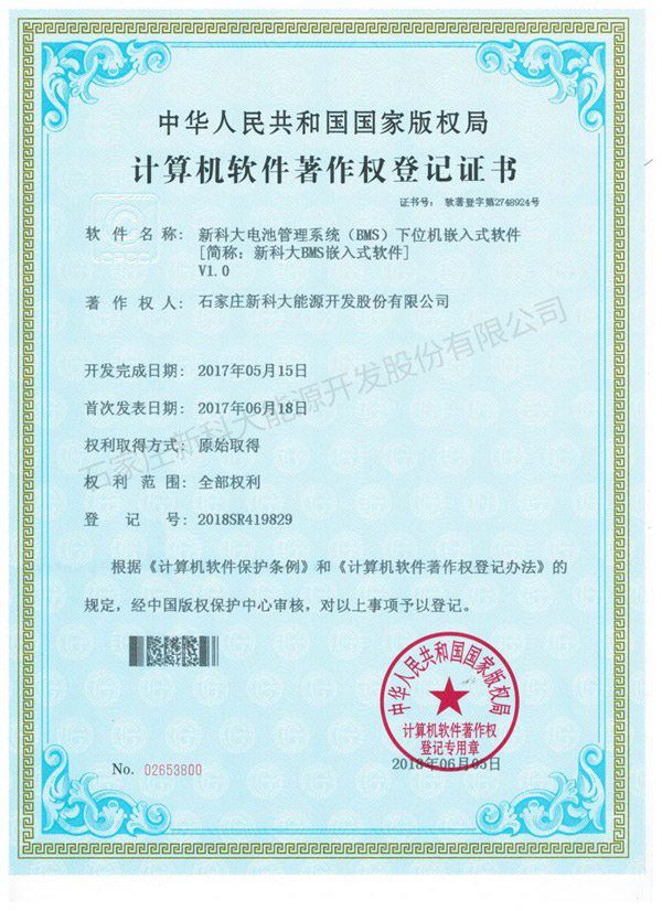计算机软件著作权登记证书-(4)