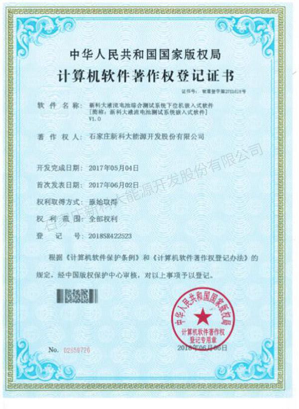计算机软件著作权登记证书-(1)