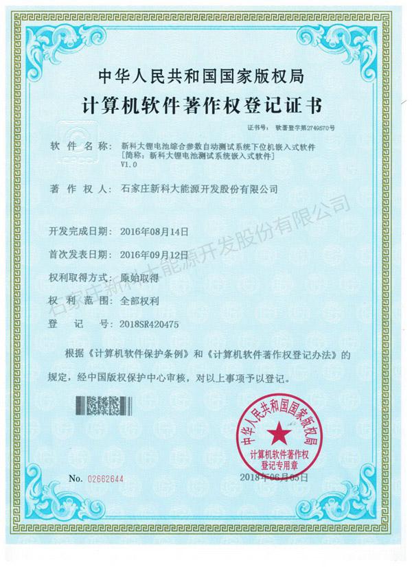 计算机软件著作权登记证书-(6)