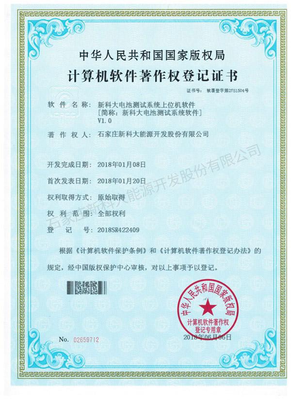计算机软件著作权登记证书-(2)
