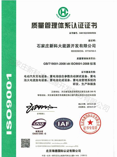 质量管理体系认证证书 (1)