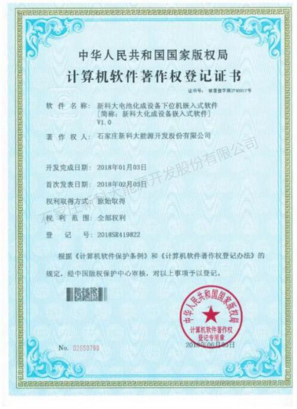 计算机软件著作权登记证书-(7)