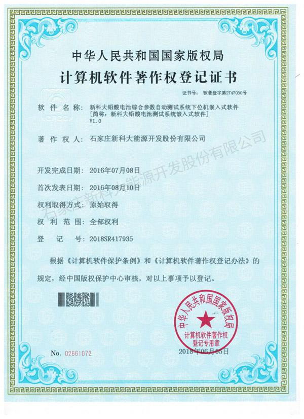 计算机软件著作权登记证书-(5)