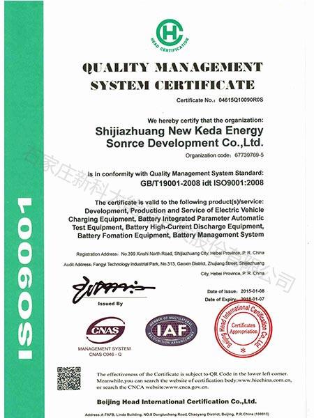 质量管理体系认证证书 (2)